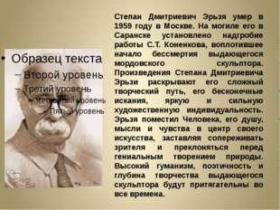 Степан Дмитриевич Эрьзя умер в 1959 году в Москве. На могиле его в Саранске у