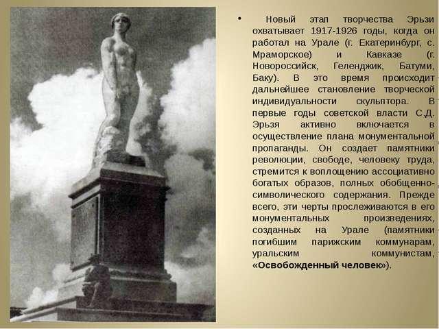 Новый этап творчества Эрьзи охватывает 1917-1926 годы, когда он работал на У...
