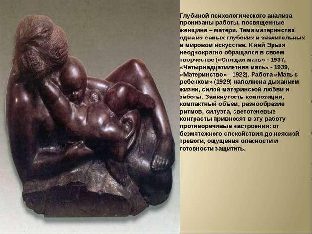 Глубиной психологического анализа пронизаны работы, посвященные женщине – ма...