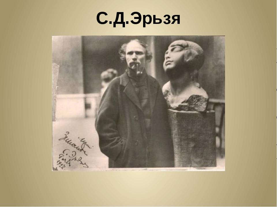 С.Д.Эрьзя