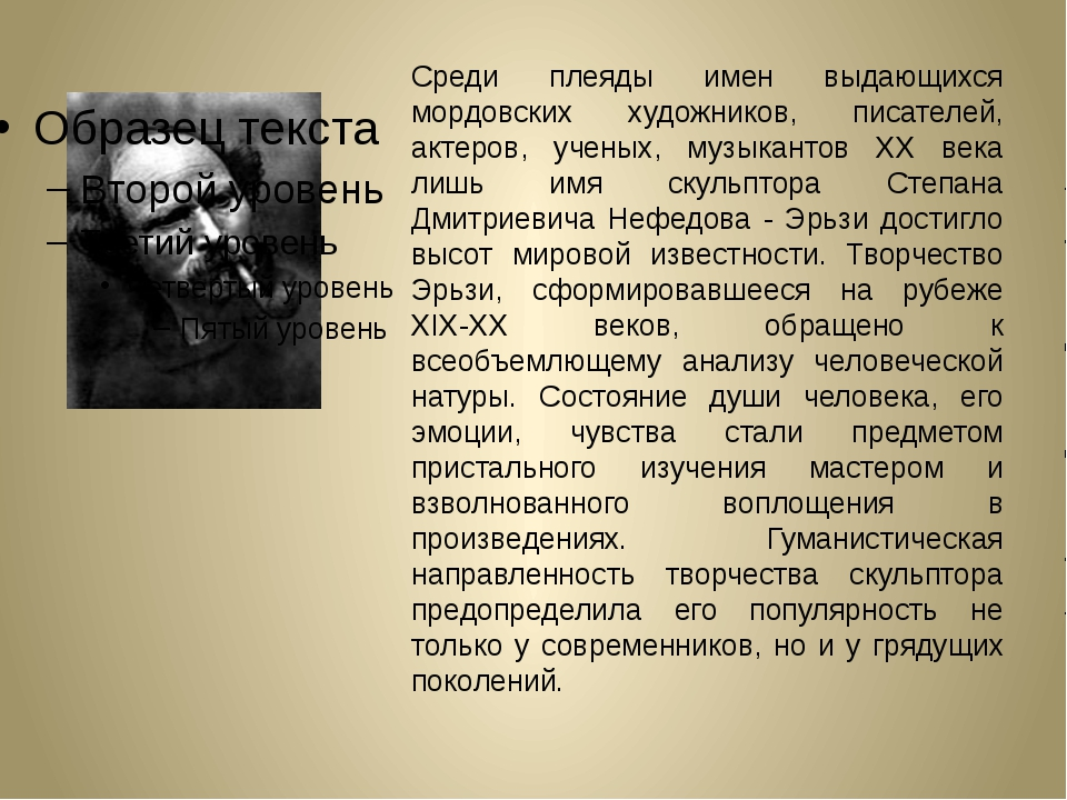 Среди плеяды имен выдающихся мордовских художников, писателей, актеров, учены...