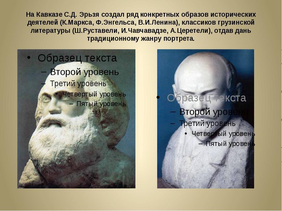 На Кавказе С.Д. Эрьзя создал ряд конкретных образов исторических деятелей (К....