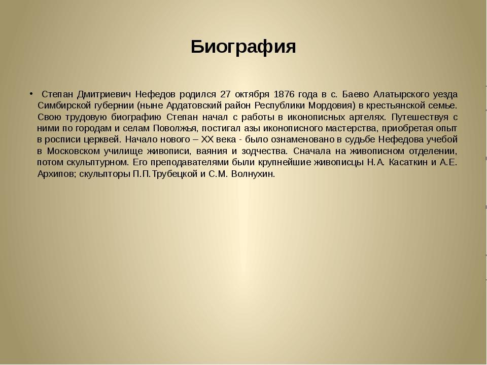 Биография Степан Дмитриевич Нефедов родился 27 октября 1876 года в с. Баево А...