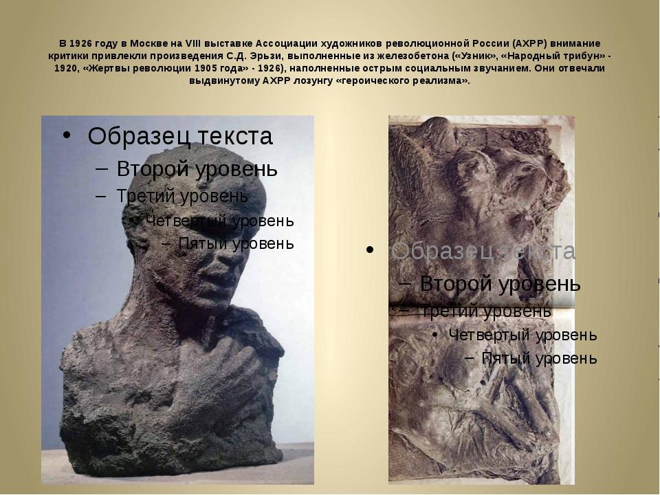В 1926 году в Москве на VIII выставке Ассоциации художников революционной Рос...