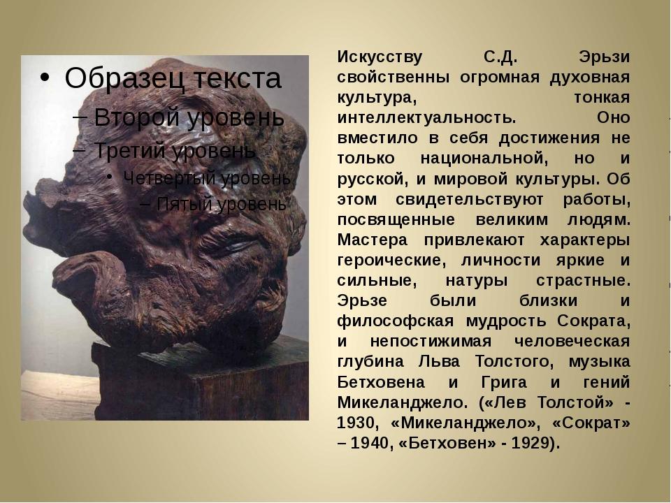 Искусству С.Д. Эрьзи свойственны огромная духовная культура, тонкая интеллект...