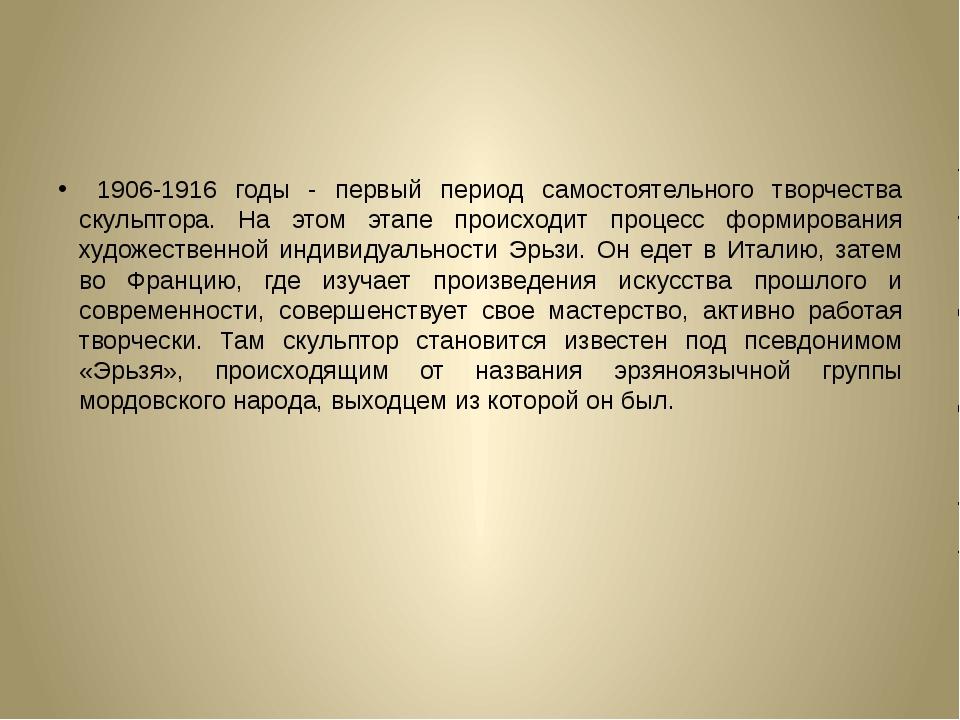 1906-1916 годы - первый период самостоятельного творчества скульптора. На эт...