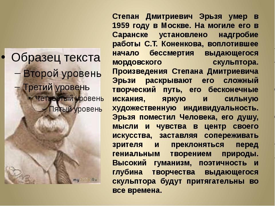 Степан Дмитриевич Эрьзя умер в 1959 году в Москве. На могиле его в Саранске у...