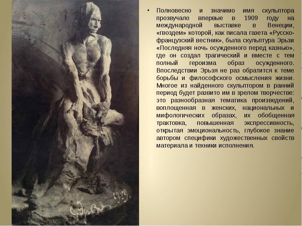 Полновесно и значимо имя скульптора прозвучало впервые в 1909 году на междун...