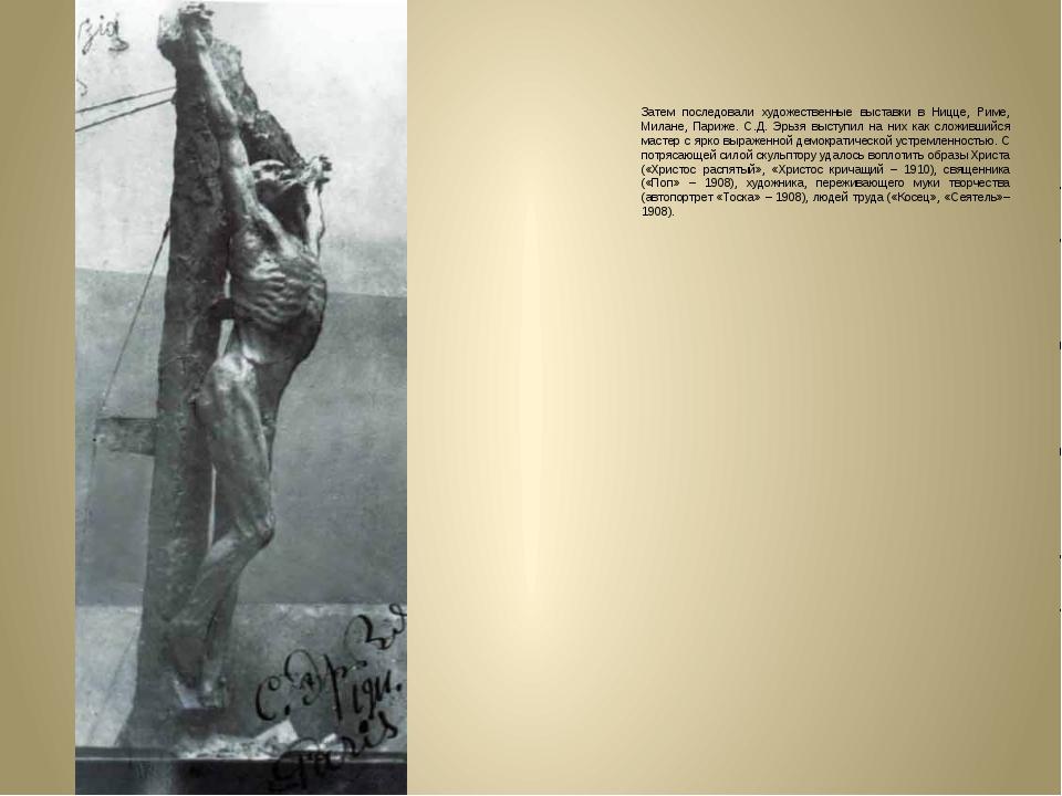 Затем последовали художественные выставки в Ницце, Риме, Милане, Париже. С.Д...