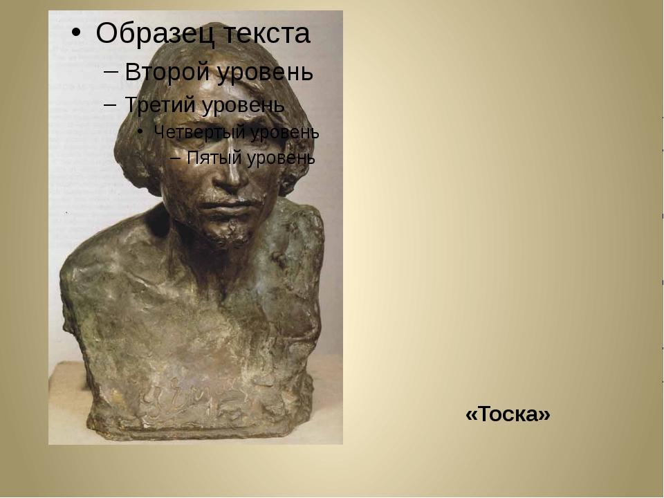 «Тоска»