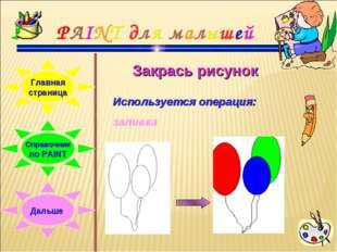 PAINT для малышей Главная страница Справочник по PAINT Дальше Закрась рисунок