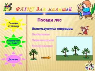 PAINT для малышей Посади лес Используются операции: Выделение Перемещение Коп
