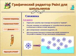 Графический редактор Paint для школьников Главная страница Справочник PAINT С