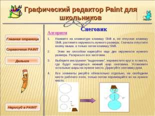 Графический редактор Paint для школьников Снеговик Алгоритм Нажмите на клавиа