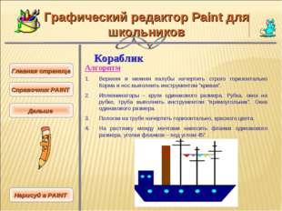 Графический редактор Paint для школьников Кораблик Алгоритм Верхняя и нижняя
