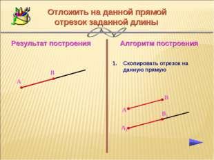 Отложить на данной прямой отрезок заданной длины Скопировать отрезок на данну