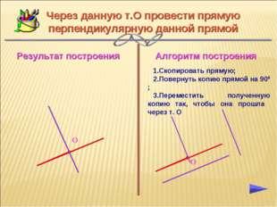 Через данную т.О провести прямую перпендикулярную данной прямой Скопировать п