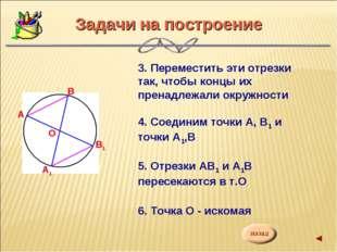 А В В1 А1 Задачи на построение 3. Переместить эти отрезки так, чтобы концы их