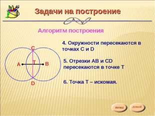 Задачи на построение Алгоритм построения 4. Окружности пересекаются в точках
