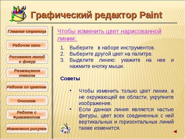 Чтобы изменить цвет нарисованной линии: Выберите в наборе инструментов. Выбер...