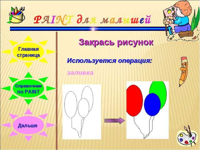 PAINT для малышей Главная страница Справочник по PAINT Дальше Закрась рисунок...