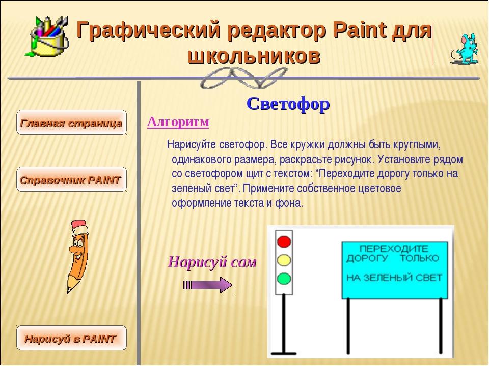 Графический редактор Paint для школьников Светофор Алгоритм Нарисуйте светофо...