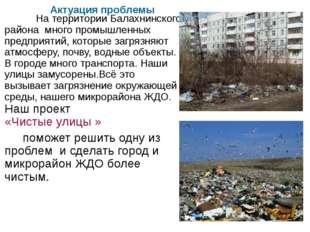 На территории Балахнинского района много промышленных предприятий, которые з