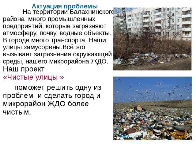 На территории Балахнинского района много промышленных предприятий, которые з...