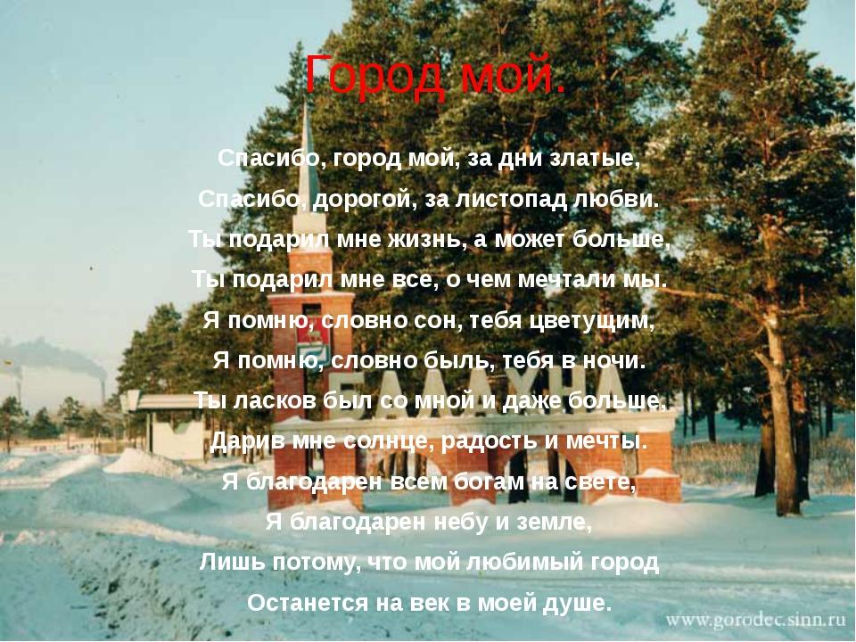 Город мой. Спасибо, город мой, за дни златые, Спасибо, дорогой, за листопад л...