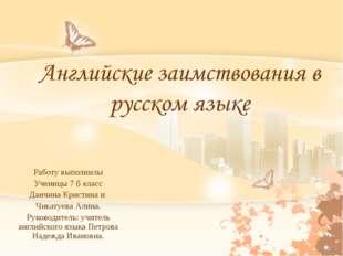 Работу выполнилы Ученицы 7 б класс Данчина Кристина и Чикатуева Алина. Руково