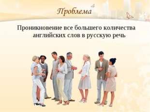 Проникновение все большего количества английских слов в русскую речь