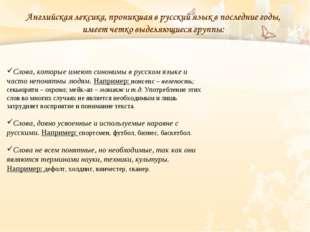Слова, которые имеют синонимы в русском языке и часто непонятны людям. Наприм