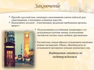 Русский язык, таким образом, испытывает некоторое влияние англицизмов. Однако