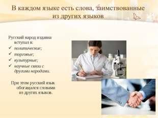 Русский народ издавна вступал в: политические; торговые; культурные; научные