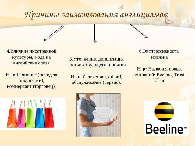 4.Влияние иностранной культуры, мода на английские слова Н-р: Шоппинг (поход...