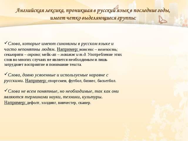 Слова, которые имеют синонимы в русском языке и часто непонятны людям. Наприм...