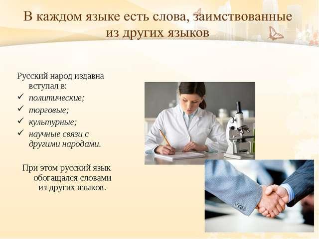 Русский народ издавна вступал в: политические; торговые; культурные; научные...