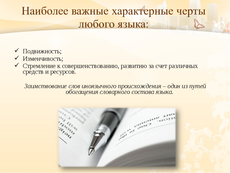Подвижность; Изменчивость; Стремление к совершенствованию, развитию за счет р...