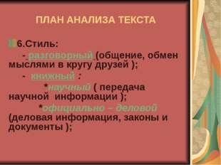 ПЛАН АНАЛИЗА ТЕКСТА 6.Стиль: - разговорный (общение, обмен мыслями в кругу др