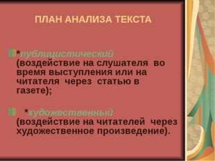 ПЛАН АНАЛИЗА ТЕКСТА *публицистический (воздействие на слушателя во время выст