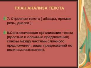 ПЛАН АНАЛИЗА ТЕКСТА 7. Строение текста ( абзацы, прямая речь, диалог ). 8.Син