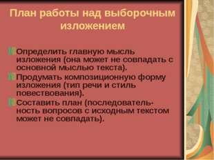 План работы над выборочным изложением Определить главную мысль изложения (она