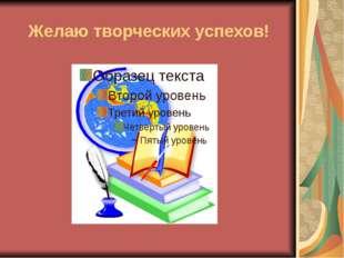 Федорова О.Г. МКОУ Октябрьская ООШ Желаю творческих успехов!