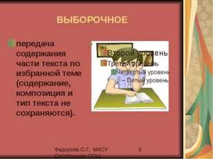 Федорова О.Г. МКОУ Октябрьская ООШ ВЫБОРОЧНОЕ передача содержания части текст