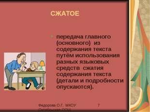 Федорова О.Г. МКОУ Октябрьская ООШ СЖАТОЕ передача главного (основного) из со