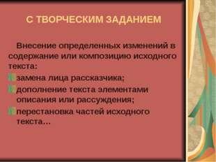 Федорова О.Г. МКОУ Октябрьская ООШ С ТВОРЧЕСКИМ ЗАДАНИЕМ Внесение определенны