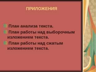 Федорова О.Г. МКОУ Октябрьская ООШ ПРИЛОЖЕНИЯ План анализа текста. План работ