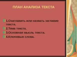 Федорова О.Г. МКОУ Октябрьская ООШ ПЛАН АНАЛИЗА ТЕКСТА 1.Озаглавить или назва