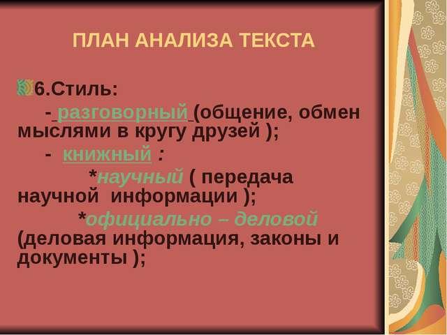ПЛАН АНАЛИЗА ТЕКСТА 6.Стиль: - разговорный (общение, обмен мыслями в кругу др...
