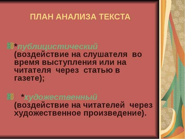 ПЛАН АНАЛИЗА ТЕКСТА *публицистический (воздействие на слушателя во время выст...